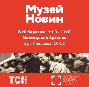 News museum in Kiev.
