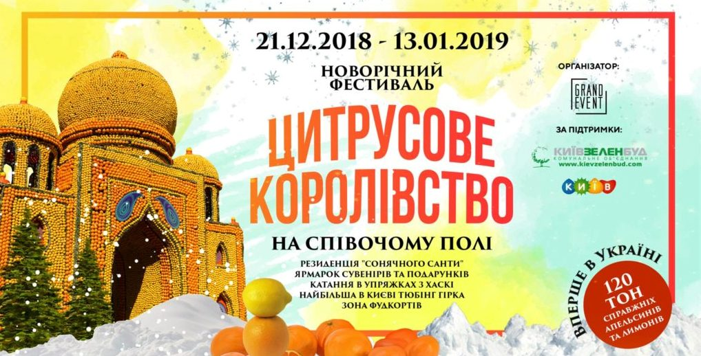 Citrus New Year Celebrations in Kyiv