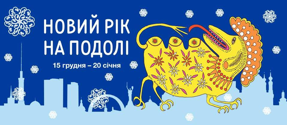 New Year 2019 and Christmas Celebrations on Podil square