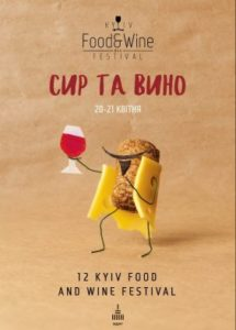 Food and wine festival. Kiev.