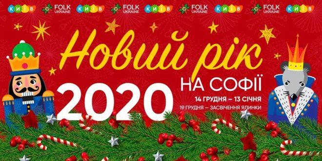 Christmas celebrations in Kiev, 2020