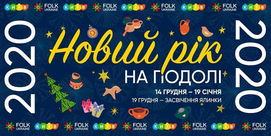 Christmas locations in Kiev. 2020