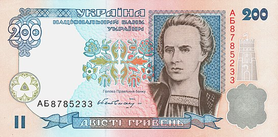 200_hryvnia_with Lesya Ukrainka