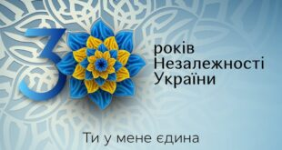 Independence day of Ukraine, 2021